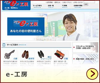 e-工房 横須賀店の詳細はこちら