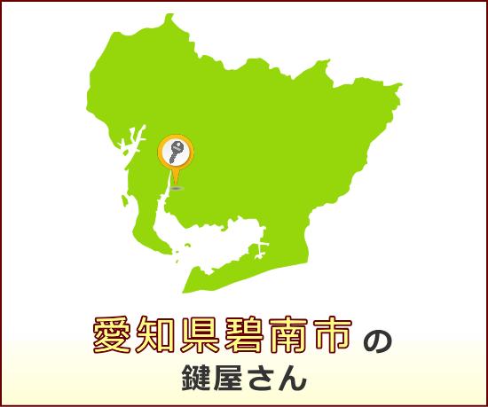 愛知県碧南市 の鍵屋さん一覧