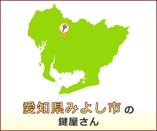 愛知県みよし市 の鍵屋さん一覧