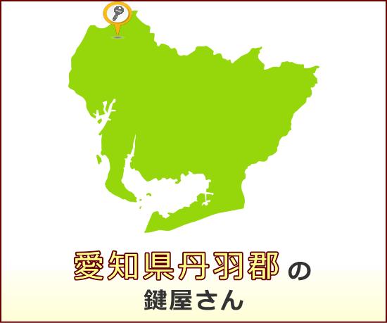 愛知県丹羽郡 の鍵屋さん一覧