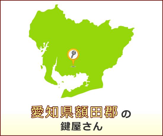 愛知県額田郡 の鍵屋さん一覧