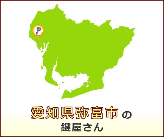 愛知県弥富市 の鍵屋さん一覧