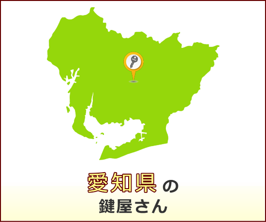 愛知県 の鍵屋さん一覧