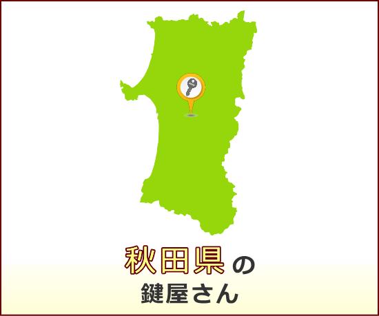 秋田県 の鍵屋さん一覧