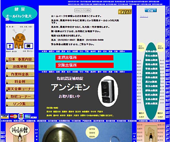 オールロック北大阪のショップ情報
