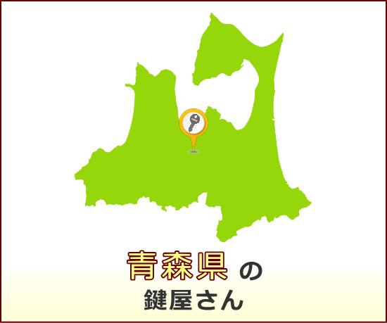 青森県 の鍵屋さん一覧