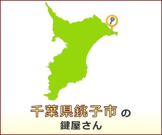 千葉県銚子市 の鍵屋さん一覧