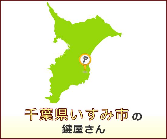 千葉県いすみ市 の鍵屋さん一覧