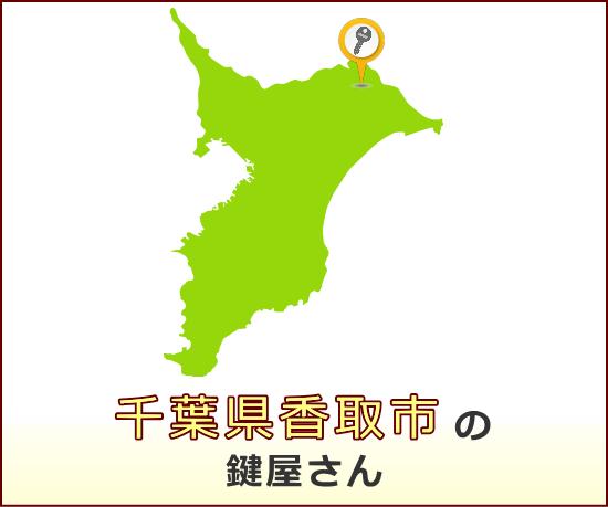 千葉県香取市 の鍵屋さん一覧