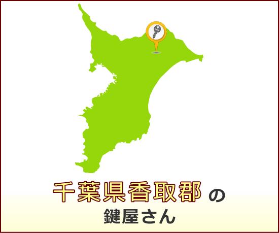 千葉県香取郡 の鍵屋さん一覧