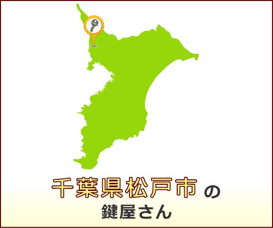 千葉県松戸市 の鍵屋さん一覧