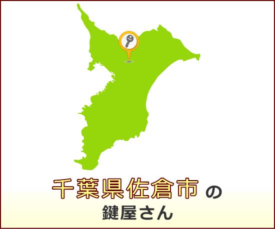 千葉県佐倉市 の鍵屋さん一覧