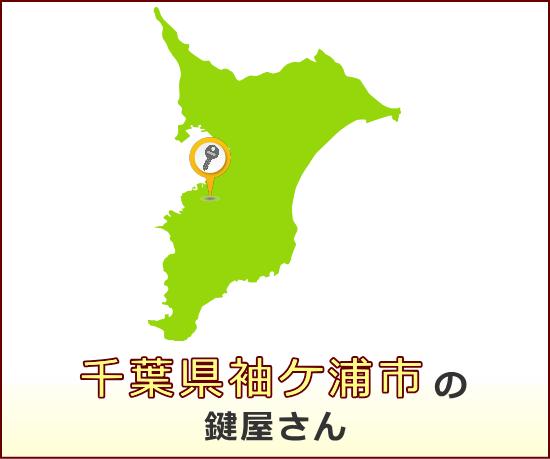 千葉県袖ケ浦市 の鍵屋さん一覧