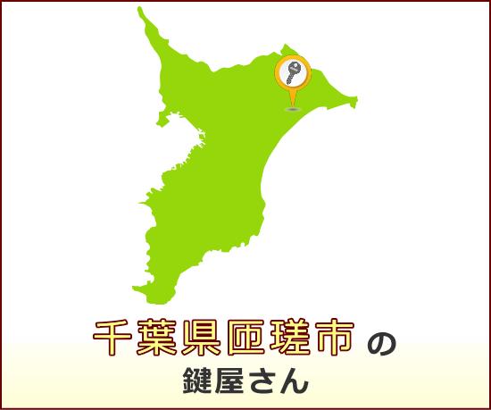 千葉県匝瑳市 の鍵屋さん一覧