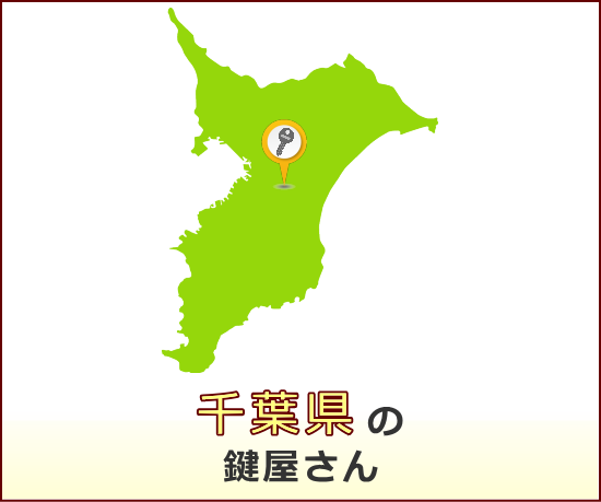 千葉県 の鍵屋さん一覧