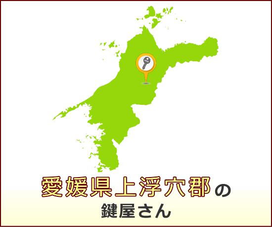 愛媛県上浮穴郡 の鍵屋さん一覧
