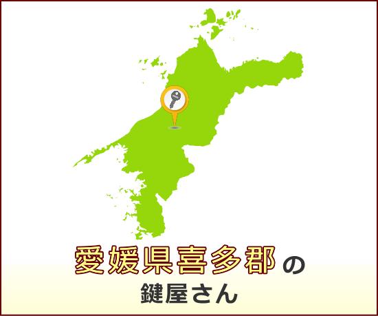 愛媛県喜多郡 の鍵屋さん一覧