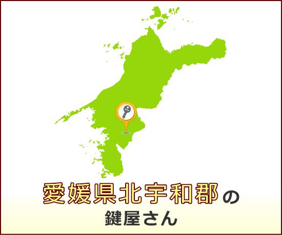 愛媛県北宇和郡 の鍵屋さん一覧