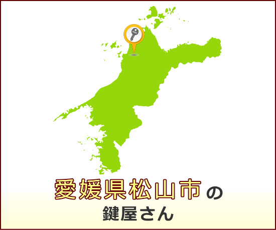 愛媛県松山市 の鍵屋さん一覧