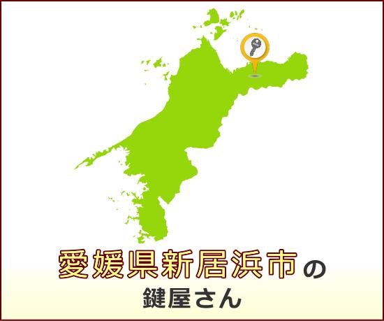 愛媛県新居浜市 の鍵屋さん一覧