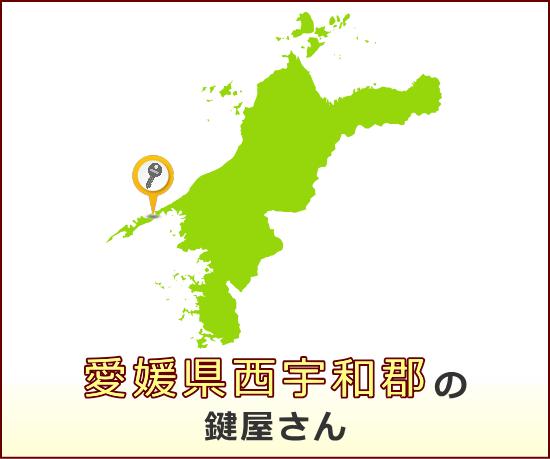 愛媛県西宇和郡 の鍵屋さん一覧