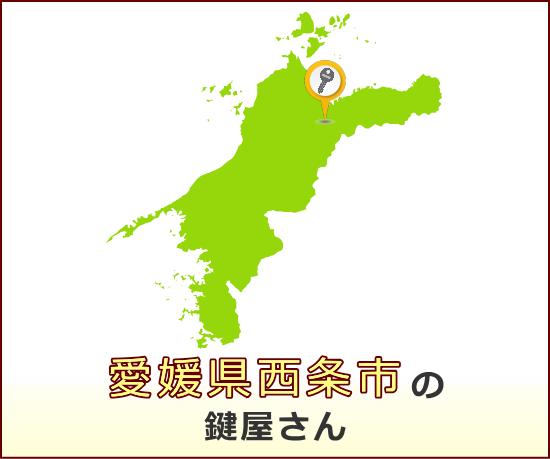 愛媛県西条市 の鍵屋さん一覧