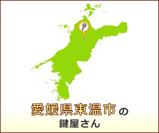 愛媛県東温市 の鍵屋さん一覧
