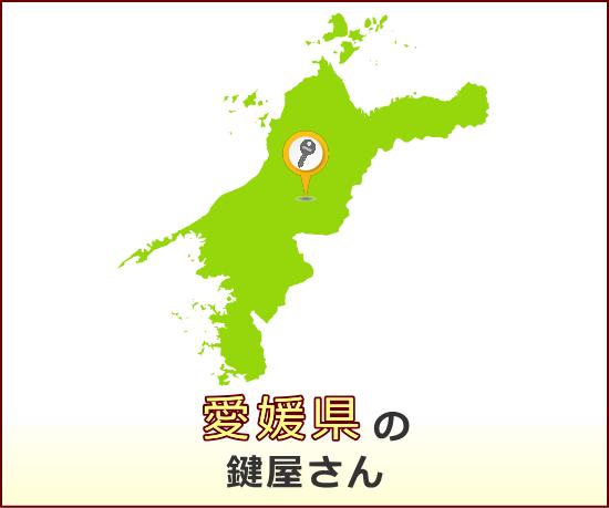 愛媛県 の鍵屋さん一覧