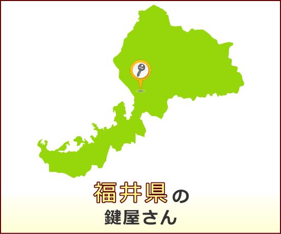 福井県 の鍵屋さん一覧