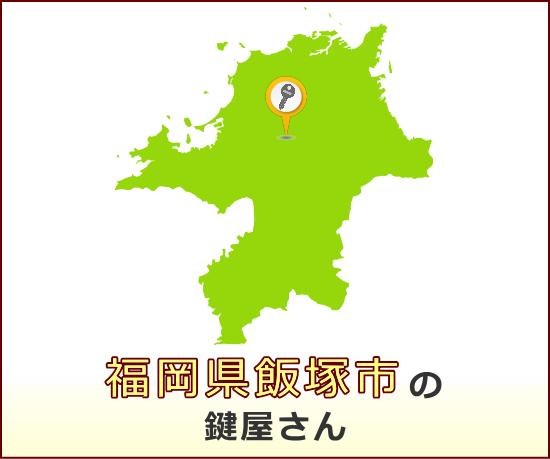 福岡県飯塚市 の鍵屋さん一覧
