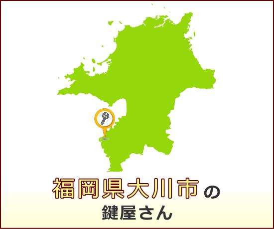 福岡県大川市 の鍵屋さん一覧