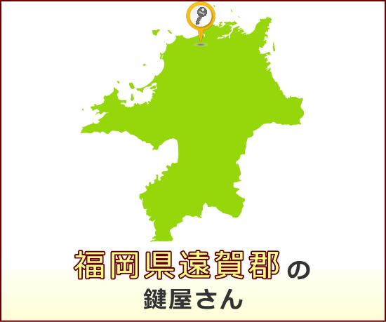 福岡県遠賀郡 の鍵屋さん一覧