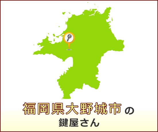 福岡県大野城市 の鍵屋さん一覧