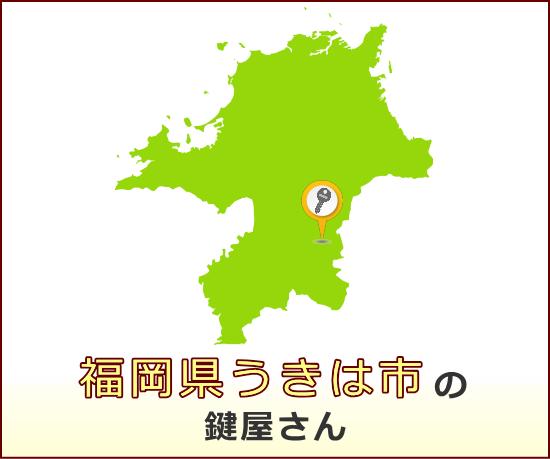 福岡県うきは市 の鍵屋さん一覧