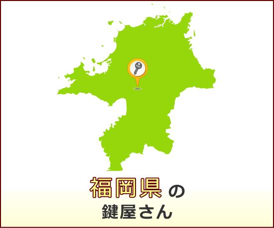 福岡県 の鍵屋さん一覧