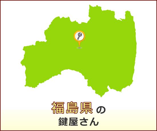 福島県 の鍵屋さん一覧