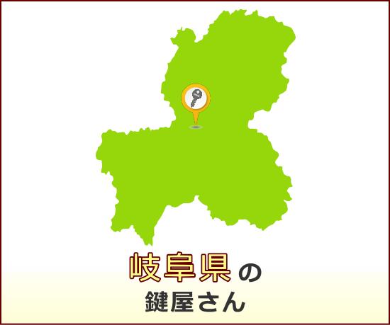 岐阜県 の鍵屋さん一覧