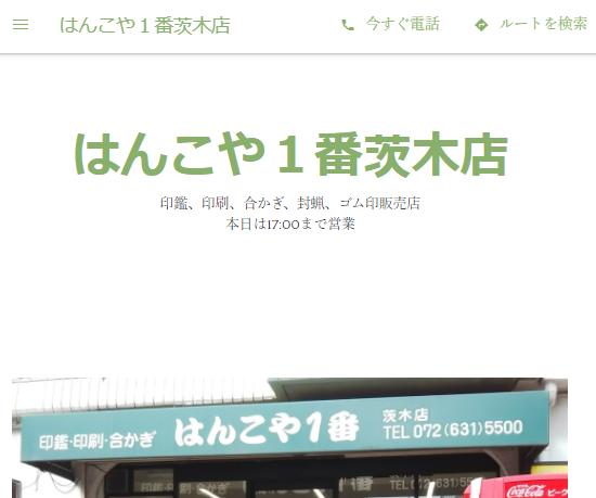 はんこや1番 茨木店のショップ情報