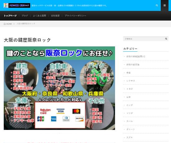 阪奈ロックサービスのショップ情報
