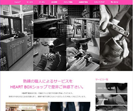 ハートボックス(HEART BOX) フレンドタウン交野店の店舗情報