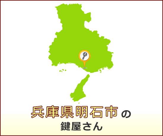 兵庫県明石市 の鍵屋さん一覧