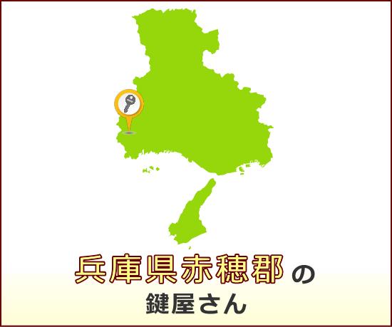 兵庫県赤穂郡 の鍵屋さん一覧