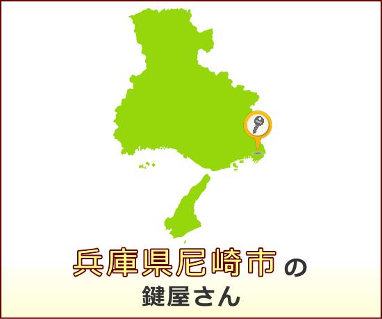 兵庫県尼崎市 の鍵屋さん一覧