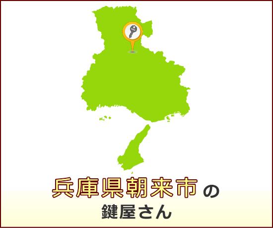 兵庫県朝来市 の鍵屋さん一覧