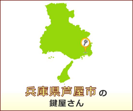 兵庫県芦屋市 の鍵屋さん一覧