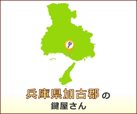 兵庫県加古郡 の鍵屋さん一覧