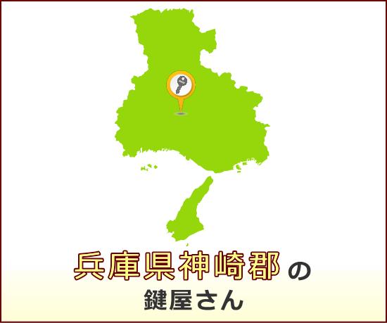 兵庫県神崎郡 の鍵屋さん一覧