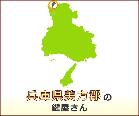 兵庫県美方郡 の鍵屋さん一覧