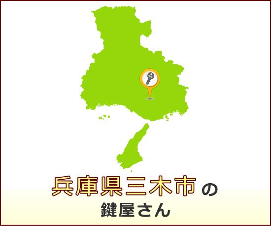 兵庫県三木市 の鍵屋さん一覧