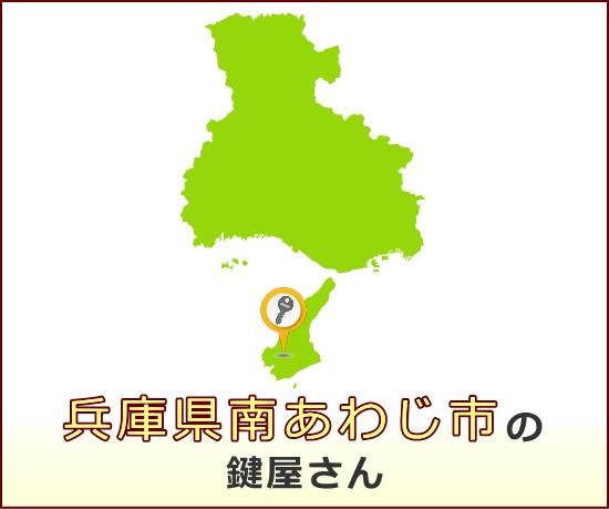 兵庫県南あわじ市 の鍵屋さん一覧
